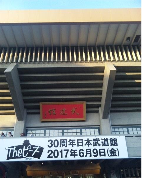 武道館.jpg